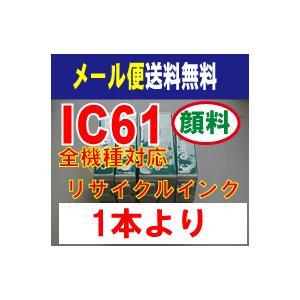 純正品型番ICBK61(ブラック)のリサイクルインクカートリッジ1本からの販売です。  説明書も同封...