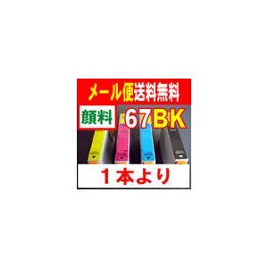 ICBK67 対応 エプソン 互換インク 単品販売 kyouwa-print