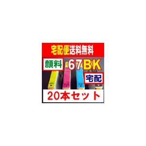 EPSON 互換インク ICBK67  20本セット kyouwa-print