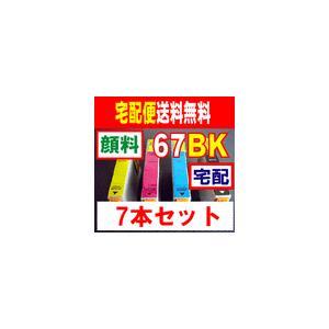 エプソン 互換インク ICBK67  7本セット kyouwa-print