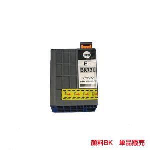 ポイント10倍 EPSON ICBK73L 対応 互換インク 単品販売|kyouwa-print