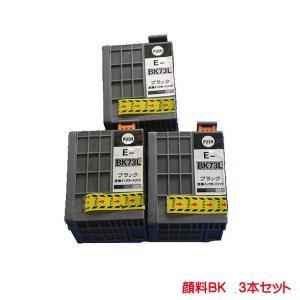 ICBK73L 対応 EPSON IC73 互換インク 3本セット 顔料系|kyouwa-print