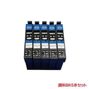 IC74 用 互換インク 黒のみ5本セット  顔料 系 ICBK74 5本セット|kyouwa-print