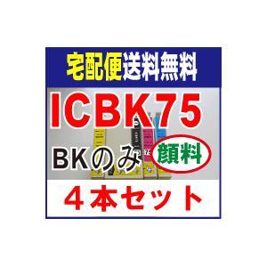 ICBK75 対応 EPSON ICBK75 互換インク 4本セット|kyouwa-print