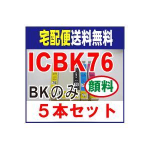 ICBK76 対応 EPSON ICBK76 互換インク 5本セット|kyouwa-print