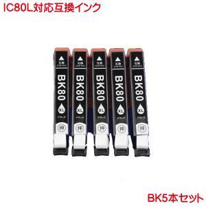 純正品型番ICBK80L(ブラック)の互換性のあるインクカートリッジです。BKのみの5本セットです ...