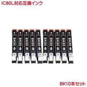 純正品型番ICBK80L(ブラック)の互換性のあるインクカートリッジです。黒(BK)のみの10本セッ...