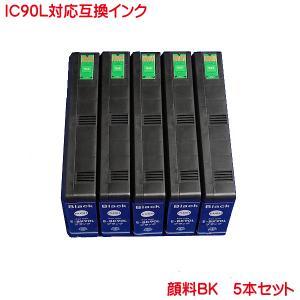 ICBK90L 対応 互換インク 黒のみの5本セット|kyouwa-print