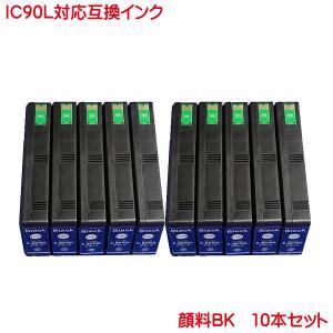EPSON IC90 黒のみの10本セット ICBK90L 対応 互換インク|kyouwa-print
