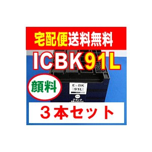 ICBK91L 対応 EPSON IC91 互換インク 純正品と同様 顔料系 3本セット|kyouwa-print