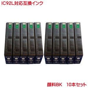 ICBK92L 対応 エプソン 互換インク 黒のみ 10本セット|kyouwa-print