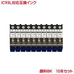 ICBK93L 対応 エプソン 互換インク 黒のみ 10本セット|kyouwa-print