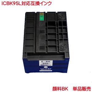ICBK95L 対応 EPSON IC95 互換インク 単品販売|kyouwa-print
