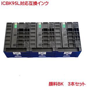 ICBK95L 対応 EPSON IC95 互換インク 増量タイプ 3本セット|kyouwa-print