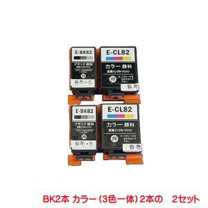 エプソン純正品型番ICBK82(ブラック)、ICCL82(カラー)に対応する新品、未開封の互換インク...