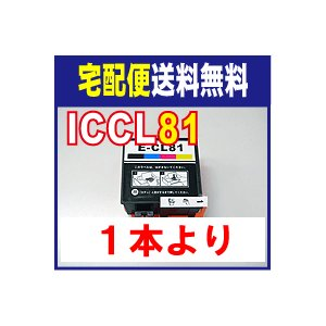 純正品型番ICCL81対応の互換性のあるインクカートリッジです。(4色一体タイプ )単品販売です。 ...