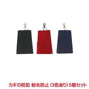 かぎぴっと 5個セット カギを隠して防犯 盗難防止 紛失防止 ランドセル|kyouwa-print