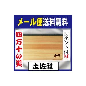 まな板 日本製 スタンド付まな板M 四万十の美 KY-341...