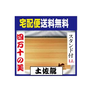まな板 日本製 スタンド付まな板 LL KY-3624-LL...