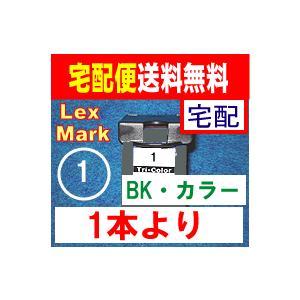 レックスマーク1 増量 LEXMARK リサイクルインク 1本より|kyouwa-print