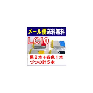 ブラザー LC10対応 互換インク 黒のみ2本カラー1本ずつ の 5本セット  (LC10BK LC10C LC10M LC10Y に対応)|kyouwa-print
