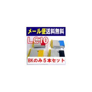 LC10BK 対応 ブラザー 互換インク 5本セット|kyouwa-print