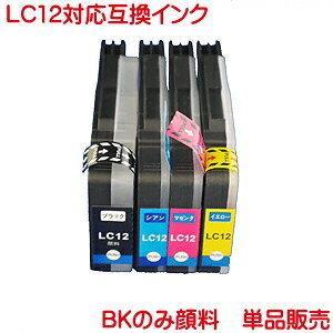 LC12BK 顔料 LC12C LC12M LC12Y 対応 互換インク 単品販売 kyouwa-print