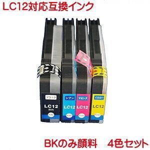 LC12-4PK  LC12BK 顔料 LC12C LC12M LC12Y 対応 互換インク 増量タイプ 4色セット kyouwa-print
