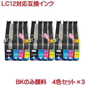 ブラザー LC12 対応 4色セット×2 8本セット 互換インク BKは顔料系 kyouwa-print