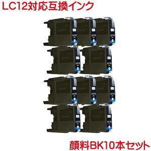LC12BK 対応 顔料系 互換インク 10本セット kyouwa-print
