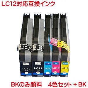 LC12 対応 互換インク LC12BK 2本 カラー LC12C / LC12M /  LC12Y 1本ずつ 計5本セット 黒は顔料系 kyouwa-print