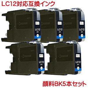 LC12 対応 顔料系 互換インク LC12BK 5本セット kyouwa-print