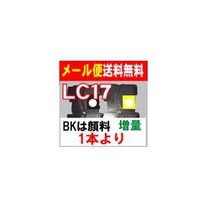 LC17BK LC17C LC17M LC17Y 対応 互換インク 単品販売|kyouwa-print