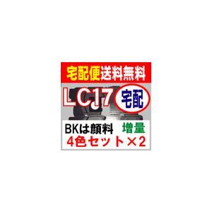 LC17 対応 4色セット×2 8本セット 互換インク|kyouwa-print