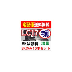LC17BK 対応 顔料 互換インク 10本セット|kyouwa-print
