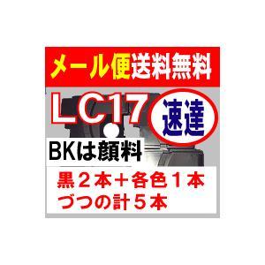 LC17 対応 互換インク LC17BK2本 カラー LC17C  LC17M   LC17Y 1本ずつ 計5本セット|kyouwa-print