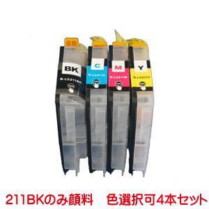 LC211BK 顔料 LC211C LC211M LC211Y 色数選択自由 4本セット LC211 対応 互換インク|kyouwa-print