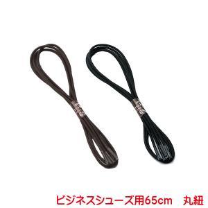 伸びる靴ひも mohi-to ( モヒート ) (ビジネス)はゴム素材なのでビジネスシューズなどの締...