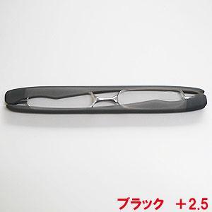 折りたたみ老眼鏡 ポッドリーダー ブラック +2.5 男女兼用 ( 携帯用シニアグラス ) kyouwa-print