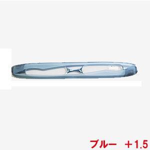 折りたたみ老眼鏡 ポッドリーダー ブルー +1.5 男女兼用 ( 携帯用シニアグラス ) kyouwa-print