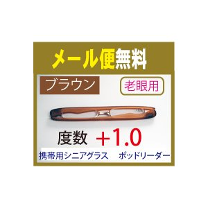 折りたたみ老眼鏡 ポッドリーダー ブラウン +1.0 男女兼用 ( 携帯用シニアグラス ) kyouwa-print