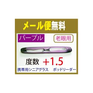 折りたたみ老眼鏡 ポッドリーダー パープル +1.5 男女兼用 ( 携帯用シニアグラス ) kyouwa-print