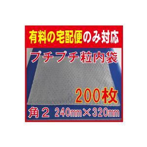 プチプチ袋 A4・角2サイズ対応 川上産業 200枚入り 荷作り用 エアパッキン袋 エアクッション袋|kyouwa-print