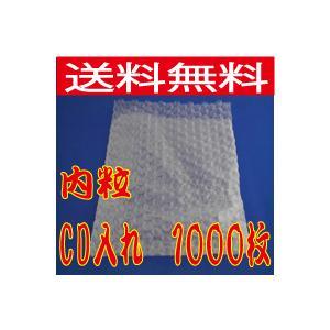 プチプチ袋 CDサイズ対応 川上産業 1000枚入り|kyouwa-print
