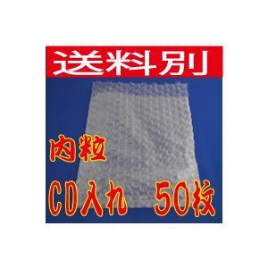 プチプチ袋 CDサイズ対応 50枚入り 川上産業 荷作り用 エアパッキン袋 エアクッション袋|kyouwa-print