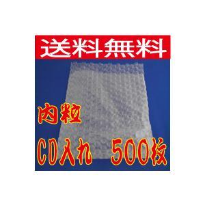 CD梱包用 プチプチ袋 川上産業 500枚入り|kyouwa-print