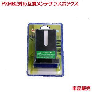 PXBMB2 互換 メンテナンスボックス  1本〜|kyouwa-print