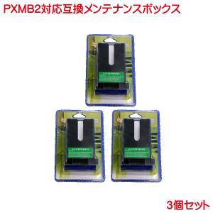 PXBMB2 互換 メンテナンスボックス  3本セット|kyouwa-print