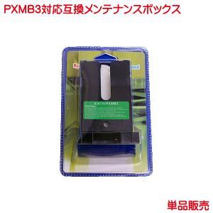 PXMB3 互換 メンテナンスボックス  1本〜|kyouwa-print