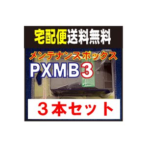 エプソン純正品型番PXMB3に対応する互換性のあるメンテナンスボックスです。  新品、未開封のメンテ...